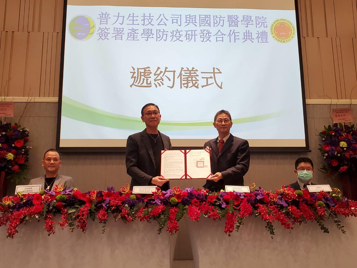 「武商集團」旗下「普力生技公司」由董事長廖偉凱(左2)代表與國防醫學院代表李俊泰教育長(右2)簽署產學防疫研發合作約定書。