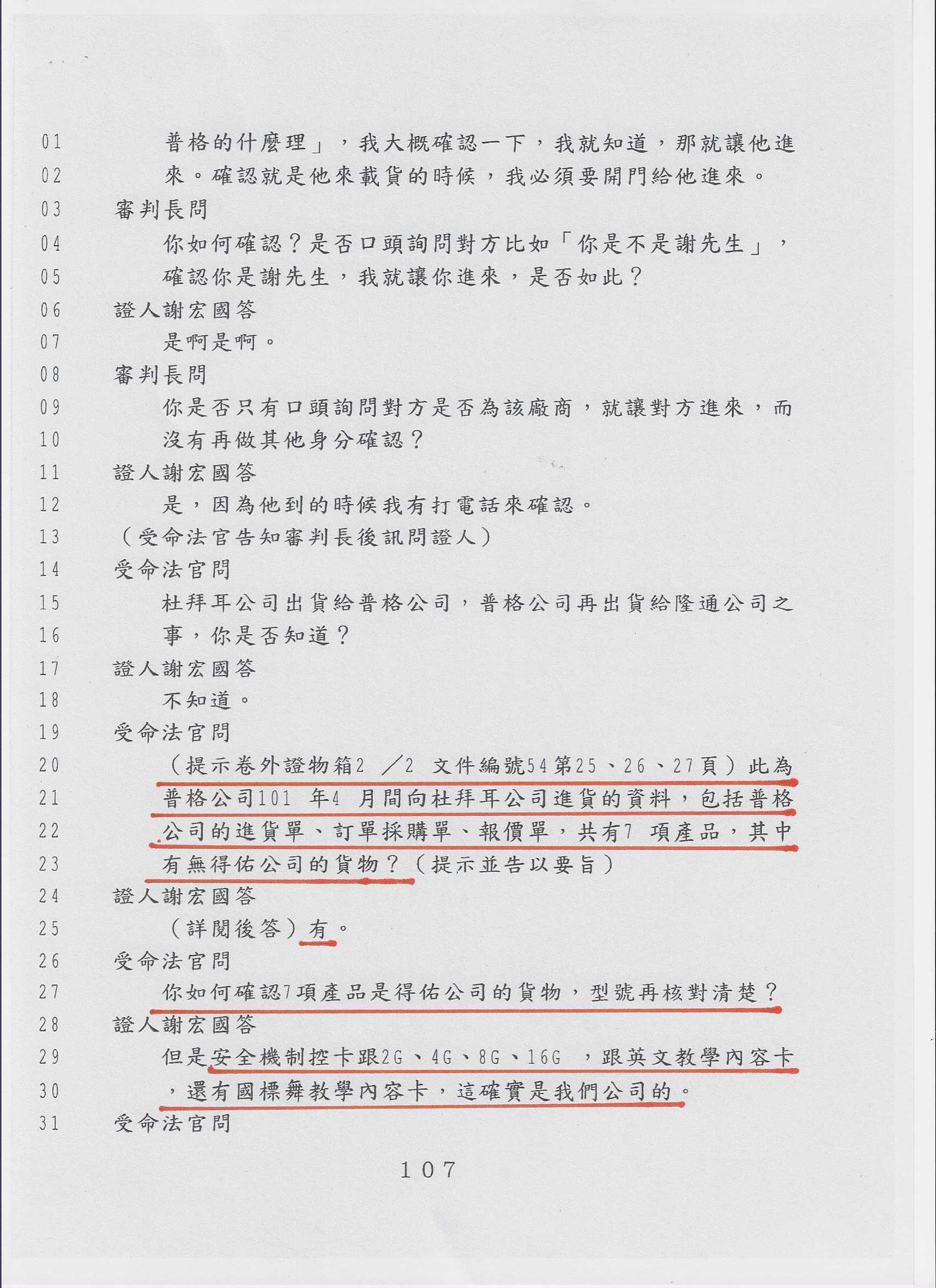 圖片說明:連上游廠商都出庭作證確實出貨給張芳源的杜拜耳公司,但法官只以上游不知杜拜耳與普格間的交易為由,仍認定為假交易。