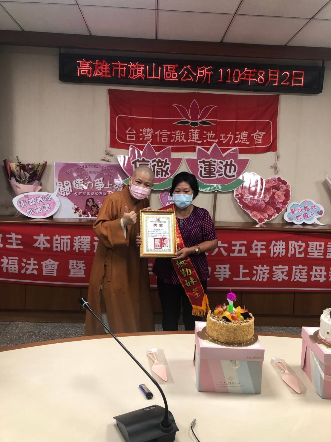 宋張勤妹 當選關懷力爭上游家庭母親楷模表揚